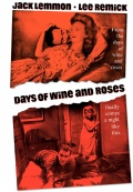 Дни вина и роз