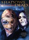 Тени мертвых