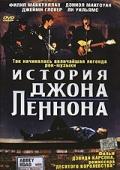История Джона Леннона (ТВ)