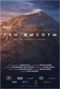 Ген высоты, или как пройти на Эверест (мини-сериал)