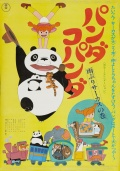 Большая панда и маленькая панда: Дождливый день в цирке