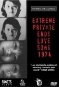 Предельно личные отношения: Песнь любви 1974 года