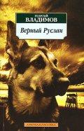 Верный Руслан (История караульной собаки) (ТВ)