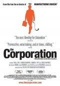 Корпорация