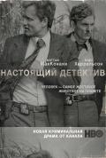 Настоящий детектив  (сериал)