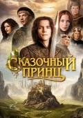 Сказочный принц (ТВ)