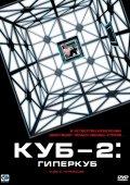 Куб 2: Гиперкуб (видео)