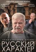 Русский характер (ТВ)
