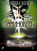 Томминокеры (ТВ)