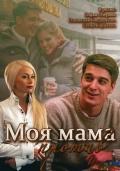 Моя мама против (мини-сериал)