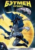 Бэтмен  (сериал)